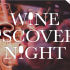 evenement-Wine Discovery Night 2018